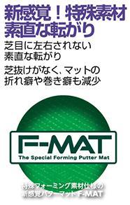 藤田マット素材