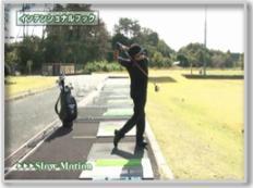 谷将貴ゴルフ上達DVD