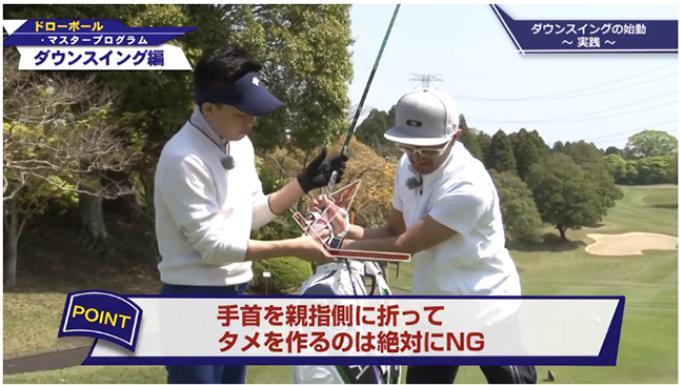 吉本巧コーチ ドローボール習得DVD