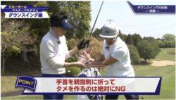 吉本巧コーチのドローボール習得DVD