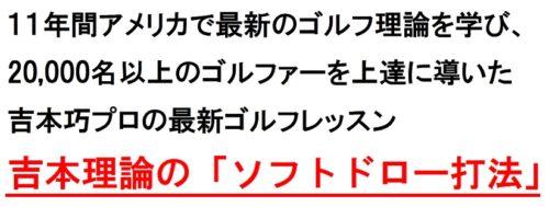 吉本コーチのソフトドロー