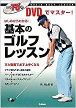 基本のゴルフレッスン