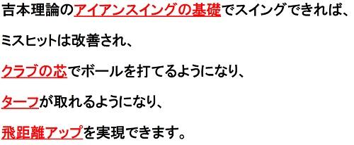 yoshimoto-7ban