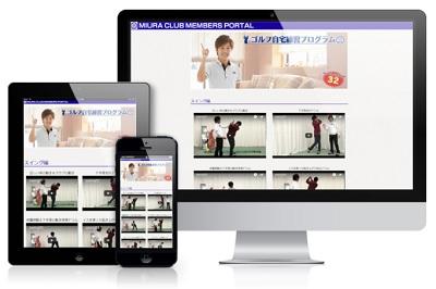 竹内コーチの自宅練習動画教材 各端末で視聴可能