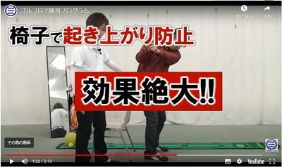 竹内コーチの自宅練習動画教材