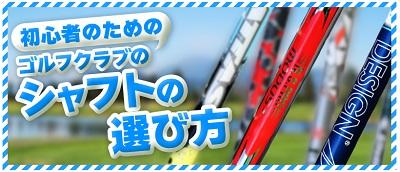 二木ゴルフ 初心者のシャフト選び