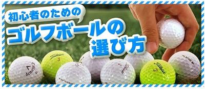 二木ゴルフボールの選び方