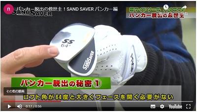 サンドセーバー内藤コーチ解説動画