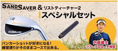 二木ゴルフサンドセーバー&リストティーチャー2